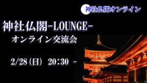 神社仏閣-LOUNGE-