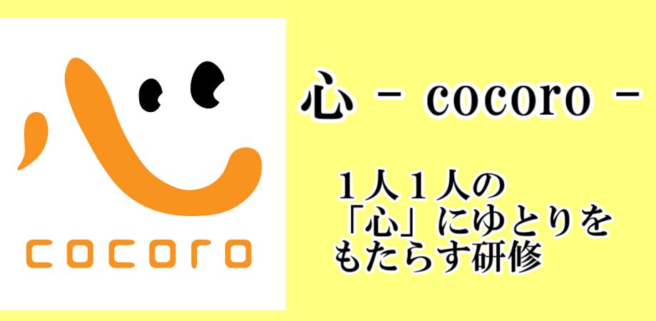 心 -cocoro- 社内研修